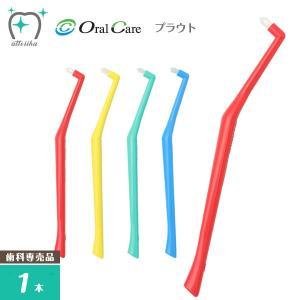 OralCare オーラルケア 歯ブラシ プラウト(1本)