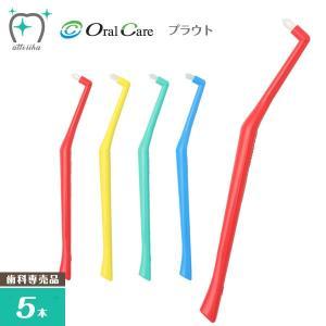 OralCare オーラルケア 歯ブラシ プラウト(5本)