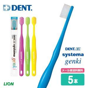 (メール便で送料無料)LION ライオン 歯ブラシ DENT.EX systema genki デントイーエックスシステマゲンキ  (5本)