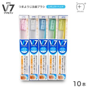 歯ブラシ V7 ブイセブン つまようじ法 レギュラーヘッド パステルカラー 10本 メール便送料無料