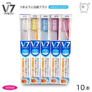 歯ブラシ V7 ブイセブン つまようじ法 レギュラーヘッド ビビッドカラー 10本 メール便送料無料