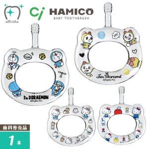 HAMIKO ハミコ ベビー歯ブラシ 子ども・赤ちゃん用(1本)