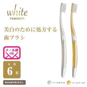 (メール便で送料無料)Ruscello ルシェロ 歯ブラシ W-10 (ホワイトニング) (6本)
