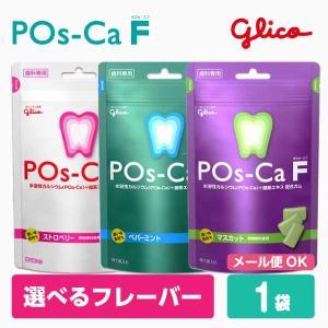 だ液に「カルシウムイオン」と「フッ化物イオン」Wのイオンを高める POs-Ca F は唾液中のカルシ...