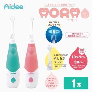 こども用LED付電動歯ブラシ すみずみまで磨ける小さなブラシヘッド!奥まで見えるLEDライト付き!1...