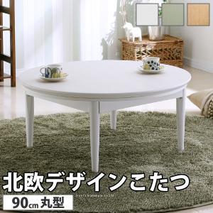 北欧デザインこたつテーブル コンフィ 90cm丸型|i-healing