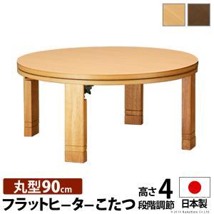高さ4段階調節つき 天然木丸型折れ脚こたつ フラットロンド 径90cm|i-healing