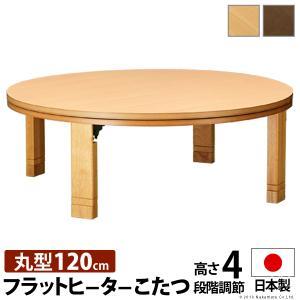 高さ4段階調節つき 天然木丸型折れ脚こたつ フラットロンド 径120cm|i-healing