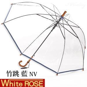 ホワイトローズ雨傘 竹跳NV 藍カラー 天然木たけとび ビニール ジャンプ傘 長傘8本骨傘 日本製 i-healing