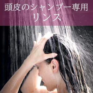 エスハートエス スッピン ヘア リンス 頭皮用 天然由来原料 やさしいアロマの香り 550ml 日本製|i-healing|02