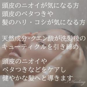 エスハートエス スッピン ヘア リンス 頭皮用 天然由来原料 やさしいアロマの香り 550ml 日本製|i-healing|03
