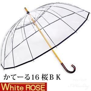 ホワイトローズ雨傘 かてーる16桜BK ブラック 天然木製ハンドル ビニール傘 長傘16本骨傘 男女兼用 日本製 杉綾織袋セット i-healing