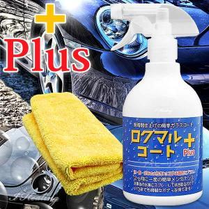 ロクマルコート プラス 車ガラスコーティング剤 泥 雪 氷 剥離剤PLUS タオルセット 大容量650ml 日本製 i-healing
