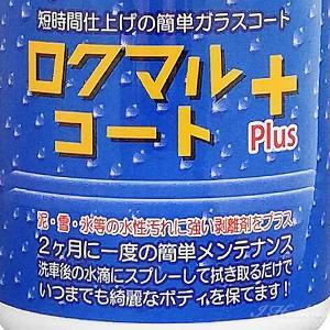 ロクマルコート プラス 車ガラスコーティング剤 泥 雪 氷 剥離剤PLUS タオルセット 大容量650ml 日本製 i-healing 04