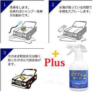 ロクマルコート プラス 車ガラスコーティング剤 泥 雪 氷 剥離剤PLUS タオルセット 大容量650ml 日本製 i-healing 05