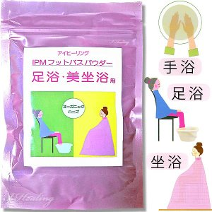 IPMフットバスパウダー 足浴 手浴 美坐浴用 オーガニックハーブ 100g 浴用化粧品 i-healing