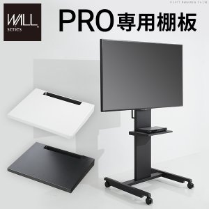 WALL自立型テレビスタンドPRO専用棚板 テレビ台 テレビスタンド 自立型 TVスタンド WALLオプション|i-healing