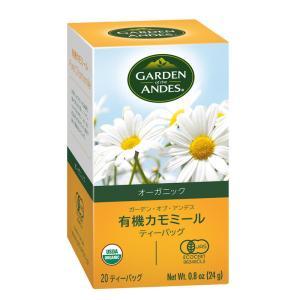 カモミールティー ガーデン オブ アンデス オーガニックハーブティ20ティーバッグ Garden of the Andes Chamomile tea i-healing