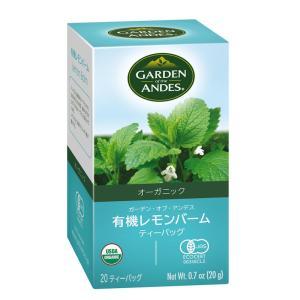 レモンバーム ガーデン オブ アンデス オーガニックハーブティー20ティーバッグ Garden of the Andes Lemon Balm tea i-healing