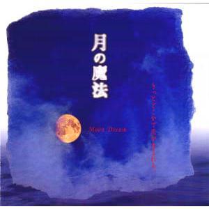 月の魔法 鏡 リュウジ|i-healing