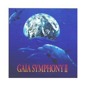 地球交響曲 ガイアシンフォニー第二番|i-healing
