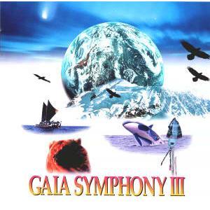 地球交響曲 ガイアシンフォニー第三番|i-healing