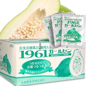 酵素入り薬用入浴剤1961ガールセン60包 医薬部外品 日本生化学 日本製|i-healing