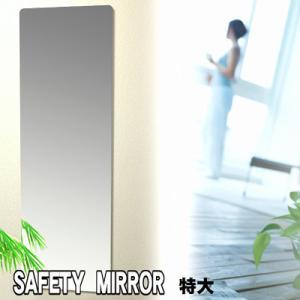 セーフティミラー特大 割れない鏡 i-healing