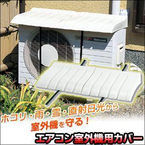 エアコン 室外機用カバー 日よけ 雪よけ I-235|i-healing