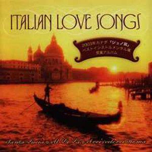 イタリアン ラブソング