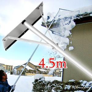 雪下ろし道具4.5mトリプルセット 雪庇落としプラス凍雪除去...