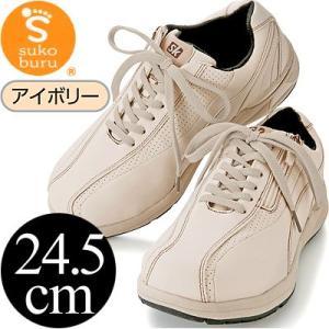 すこぶるウォーカーハイブリッドモデル アイボリー24.5cm ウォーキングシューズ スコブル靴 i-healing