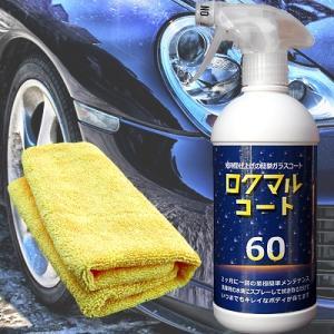 ロクマルコート60 車ガラスコーティング剤 タオルセット 日本製|i-healing