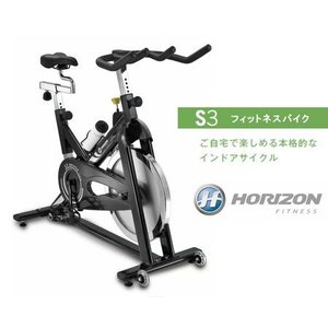ホライゾン インドアサイクル S3 HORIZON ジョンソンヘルステック 特典付|i-healing