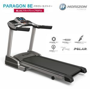 HORIZON トレッドミル PARAGON 8E パラゴン エイトイー 電動ルームランナー  トリプル特典付|i-healing