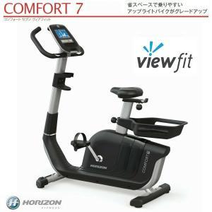 COMFORT7 viewfit対応 アップライトバイク HORIZON ホライゾン ジョンソンヘルステック 特典付|i-healing