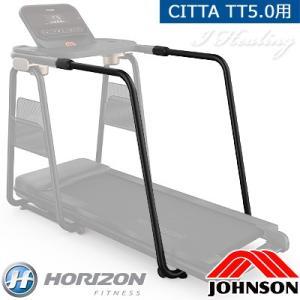 CITTA TT5.0 デスク付ルームランナー用ロングハンド...