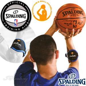 スポルディングNBA公認トレーニング スマートショット バスケットボール練習 シュート SPALDING8470CN|i-healing