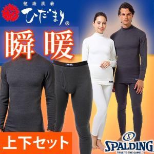 スポルディングひだまり瞬暖 しゅんだん上下セット 紳士 肌着 メンズ トップス ボトムス SPALDING 日本製 チャコールグレー