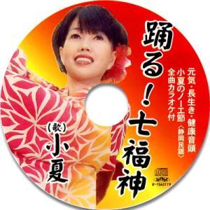 踊る七福神 小夏の元気 長生き 健康体操 シングルCD