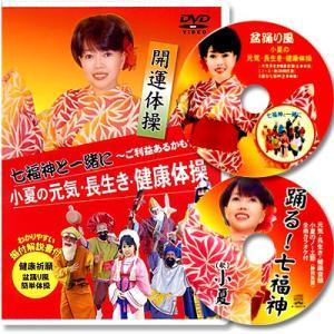 盆踊り風 七福神と一緒に 小夏の元気 長生き 健康体操DVD+CDセット