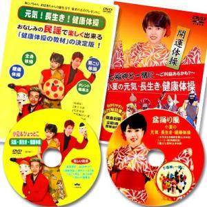 元気 長生き 健康体操DVD 2枚セット