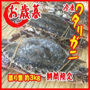 お歳暮) 冷凍ワタリガニ 約3kg   1cs  約12尾前後    渡り蟹 カニ 蟹|i-ichiba