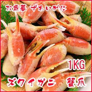 ズワイガニ 蟹爪  31/40  サイズ  1kg     ずわいがに カニ 蟹|i-ichiba