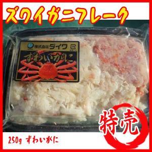 ズワイガニフレーク 250g ずわいがに カニ 蟹|i-ichiba