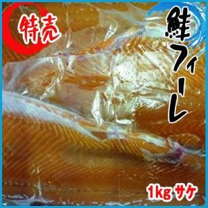 朝食の定番! 鮭 フィーレ 1kg サケ|i-ichiba