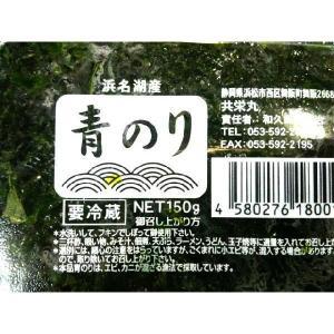 青のり 150g 海苔 ノリ
