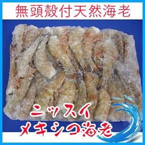 ニッスイ メキシコ 海老 2kg入 1箱(16−20サイズ) ★|i-ichiba