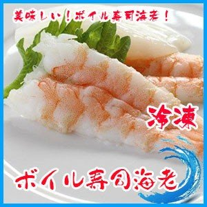 ボイル寿司海老  5Lサイズ 20尾(1尾約9.5cm)  冷凍|i-ichiba