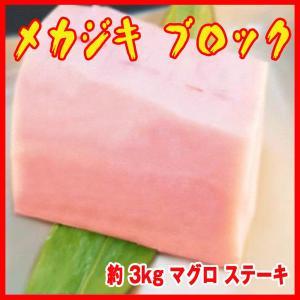 メカジキ ブロック  約  3kg   マグロ ステーキ等に|i-ichiba